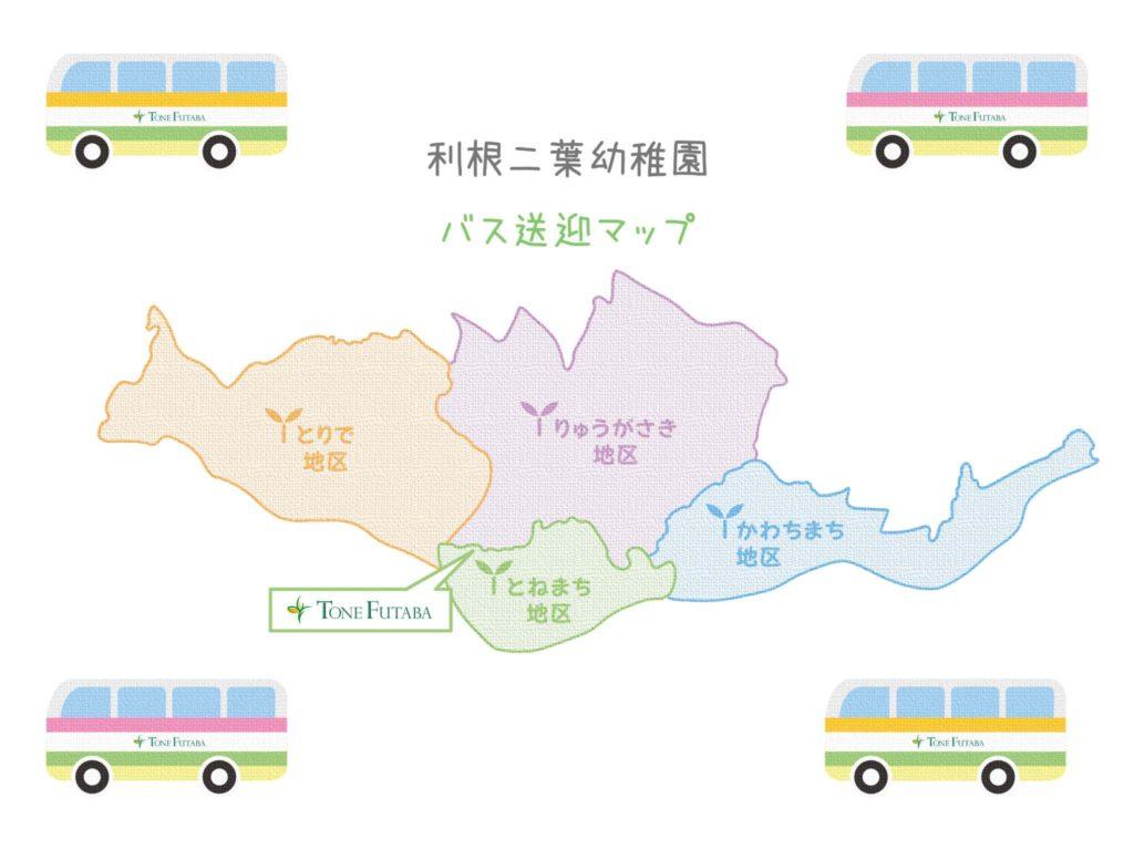 利根二葉幼稚園 バス送迎マップ